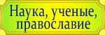 Наука, ученые, православие